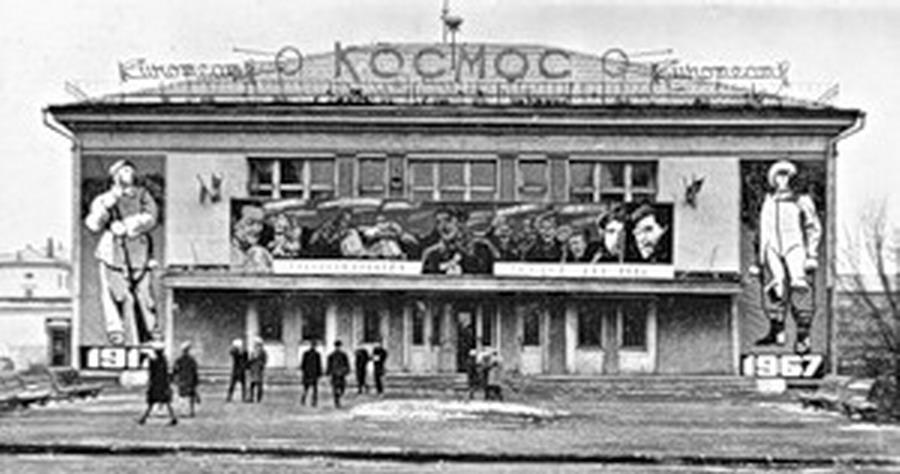 Кинотеатр «Космос», 1967 год