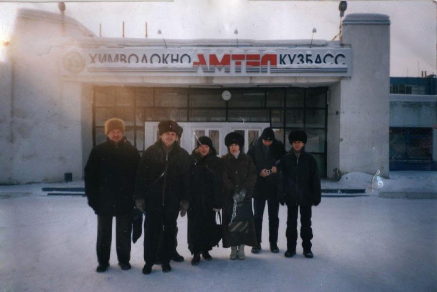 Завод «Химволокно»