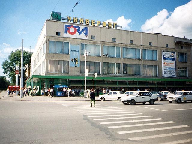 Кемеровский цум, конец 90-х