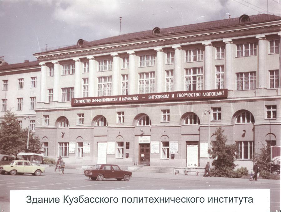 Здание Кузбасского политехнического института