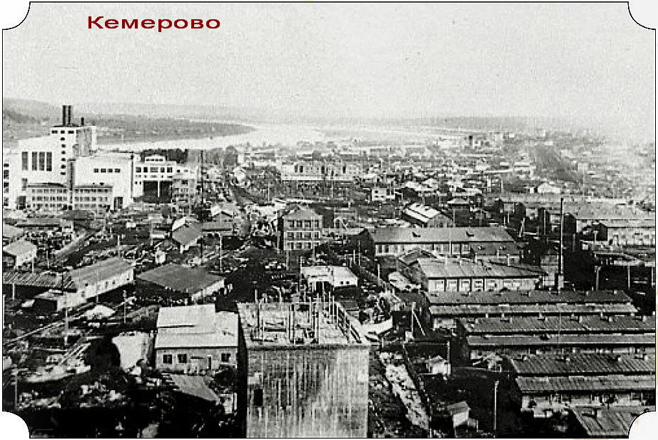 Вид на Кемеровскую ГРЭС